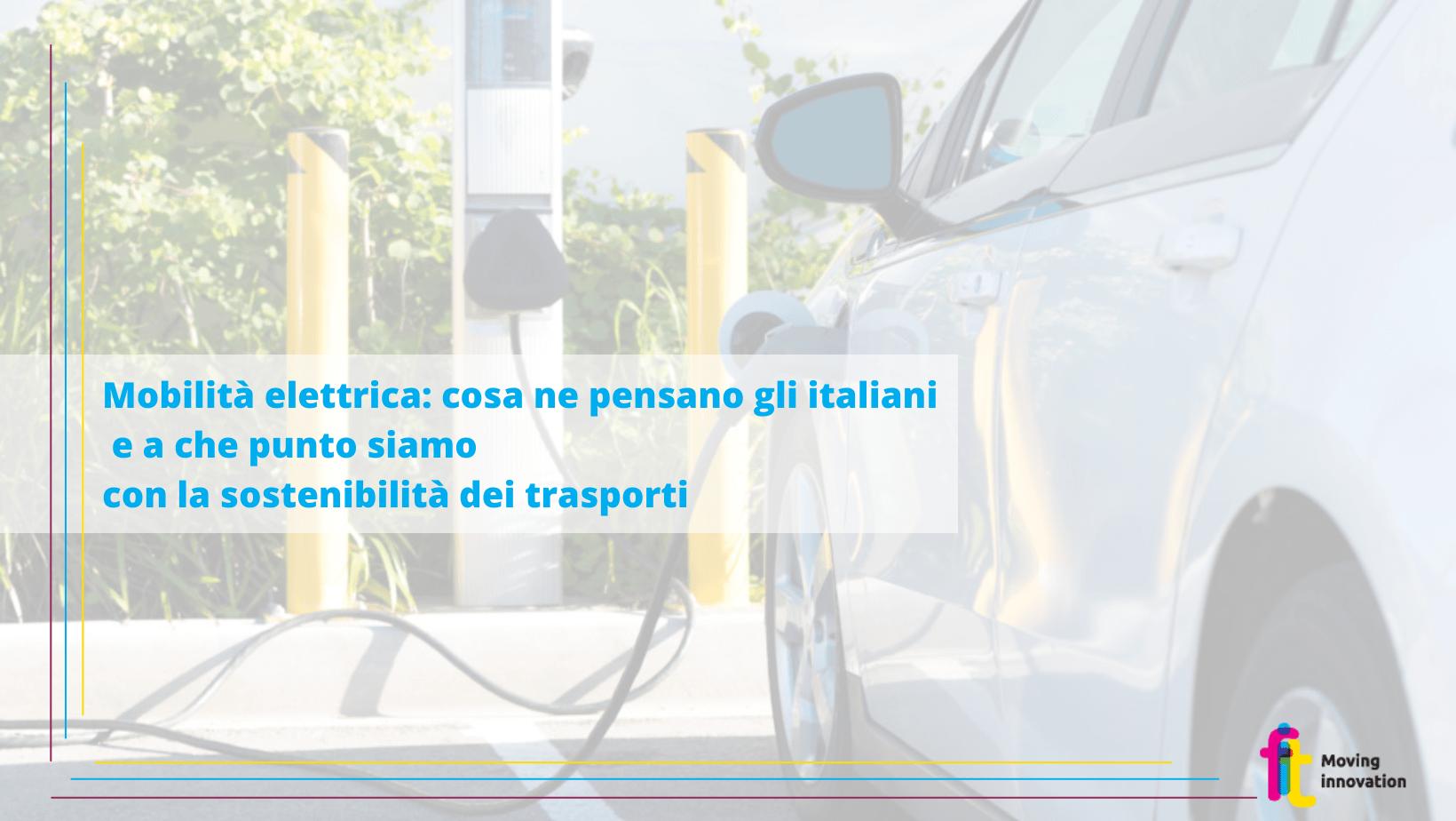Che cosa ne pensano gli italiani della mobilità elettrica?